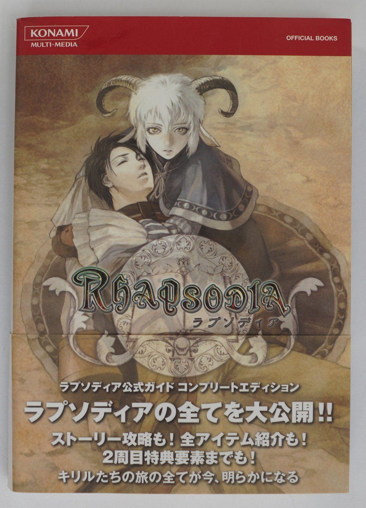 #PS32 PS2 Japanese : #Rhapsodia Official Guide Complete Edition http://www.japanstuff.biz