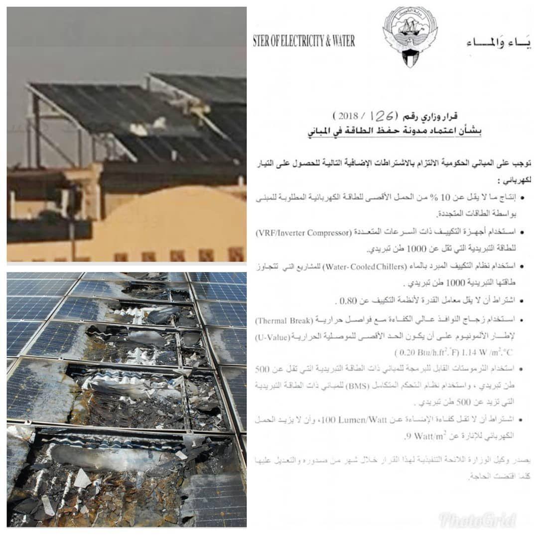 بعد جدية القرار الوزاري بتطبيق مدونة حفظ الطاقة على المباني الحكومية والتي يشكل أهمهما تركيب 10 في المائة من الحمل الأقصى للمبنى بخلايا شمسية كه Thermal Water