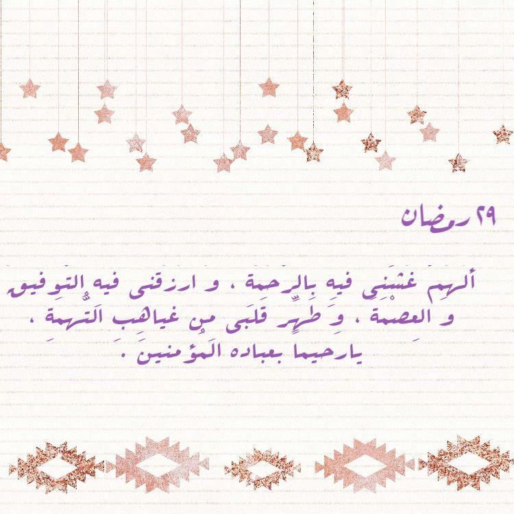 دعاء رمضان اليوم ٢٩ التاسع والعشرون Ramadan Quotes Ramadan Illustration Quotes