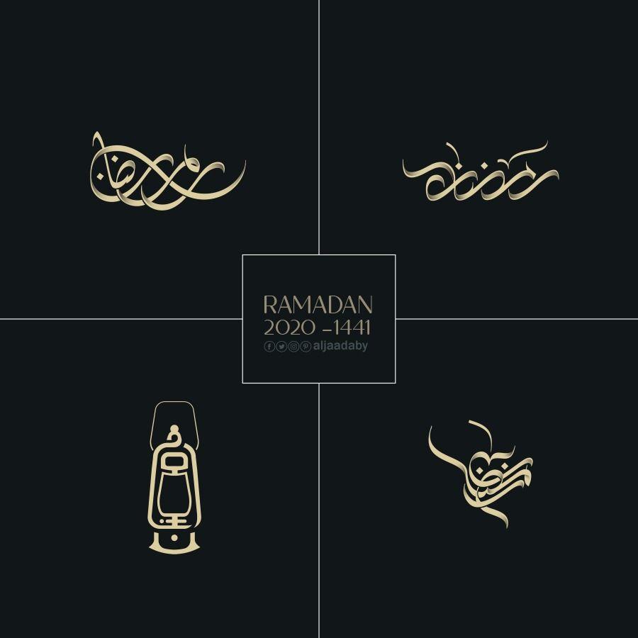 مخطوطات و شعارات رمضان 2020 Photography Business Cards Ramadan Logo Branding