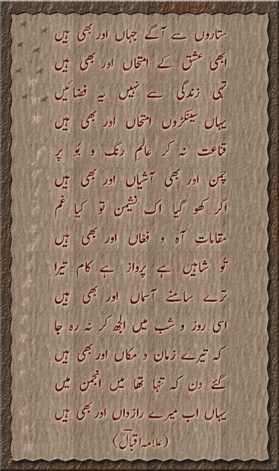 Pin by Raif mir on allama iqbal Work quotes, Hard work