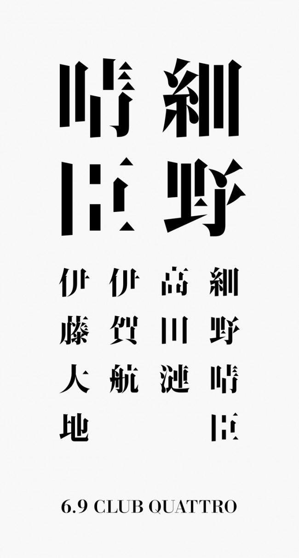 細野晴臣コンサートポスター グラフィックデザインのタイポグラフィー テキストデザイン 字体