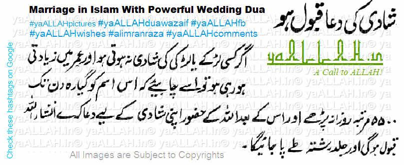 Marriage In With Ful Wedding Dua Ya
