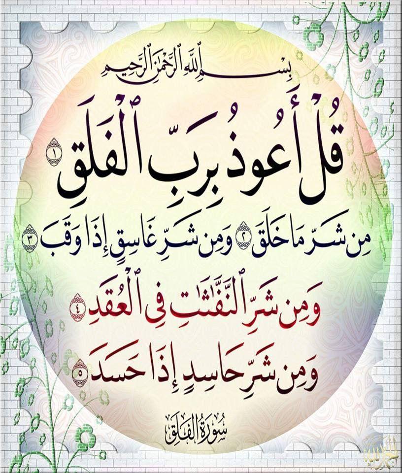 Pin By كتابا متشابها On ١١٣ سورة الفلق Quran Verses Morning Quotes Verses