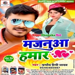Majanua Hamar Pramod Premi Yadav Bhojpuri Album Mp3 2020 Free Download Superdhamaka Net With Images New Album Song Dj Songs Album Songs