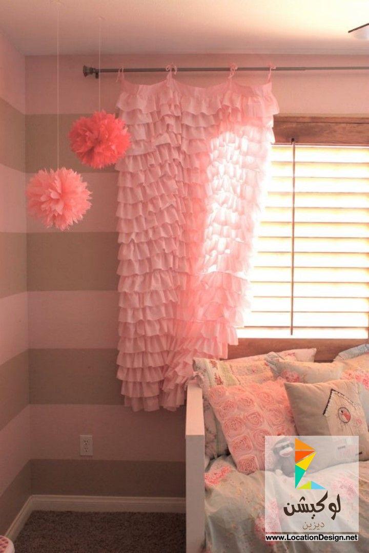 ستائر غرف نوم مودرن 2015 لوكيشن ديزاين تصميمات ديكورات أفكار جديدة مصر Girls Bedroom Curtains Teenage Girl Bedrooms Girls Bedroom