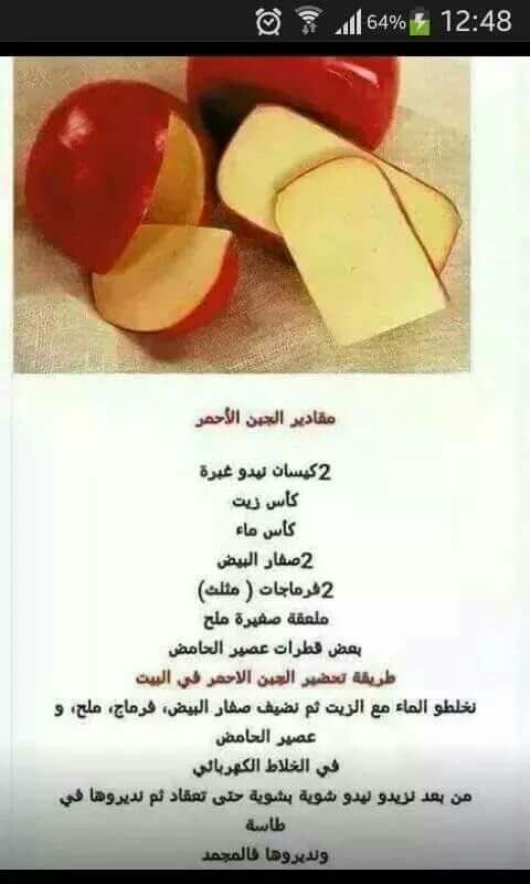 Pin By Amal Otmane On Screen Cuisine Esthetique Arabic Food Food And Drink Middle Eastern Recipes