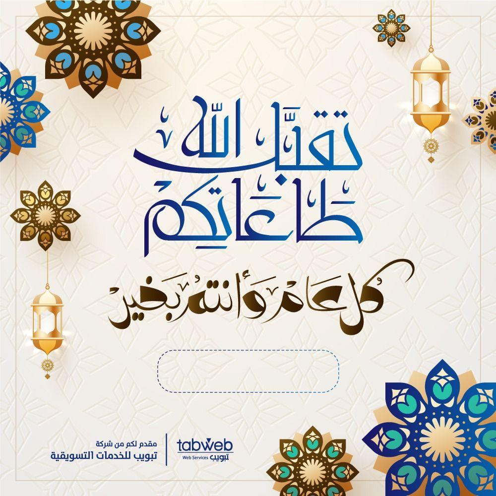 عيدكم مبارك كل عام وانتم بخير عيد سعيد Eid Al Adha Greetings Eid Greetings Eid Mubarak Card