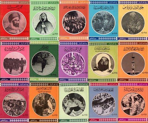 سلسلة جهاد شعب الجزائر للأستاذ بسام العسلي 15 كتابا للتحميل Http Waqfeya Com Book Php Bid 10250 Books Poster Movies