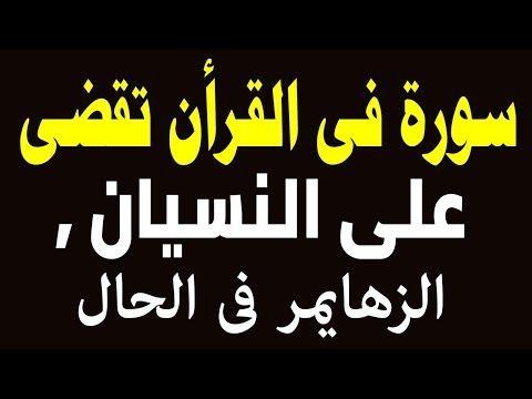 الوصفة المعجزة لتقوية الذاكرة وزيادة التركيز وسرعة الحفظ وعلاج النسيان ومحاربة الزهايمر Youtube Quran Quotes Inspirational Islamic Quotes Quran Quotes