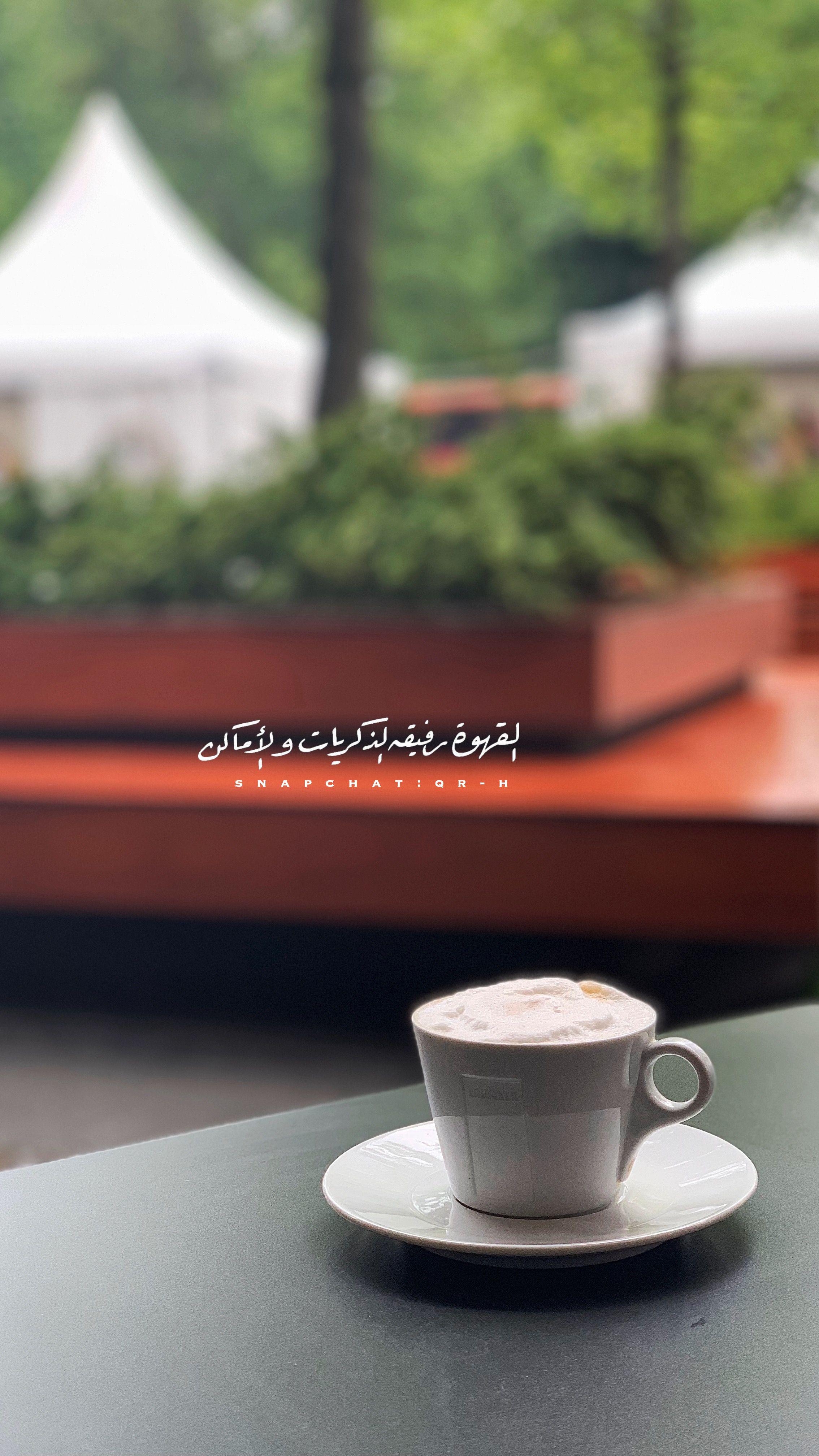 Pin By Suhad Al Amour On اقتباسات Beautiful Arabic Words Pop Art Wallpaper Beautiful Quotes