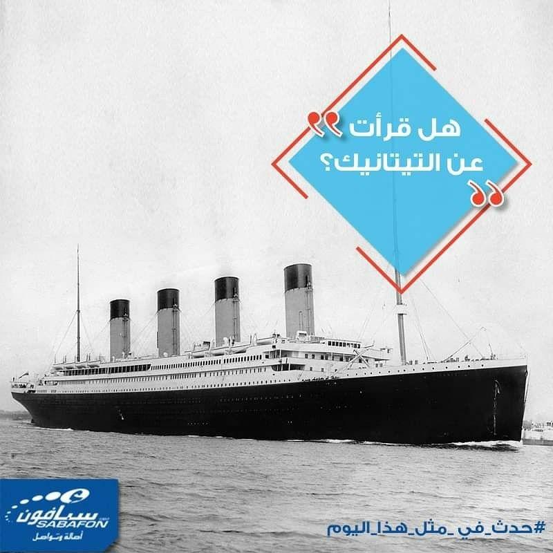 في هذا اليوم من عام 1985 عثر على حطام سفينة تايتنك الغارقة في قعر المحيط الأطلسي وذلك بعد 73 سنة من غرقها في مثل هذا اليوم يدا بيد Poster Movie Posters Art