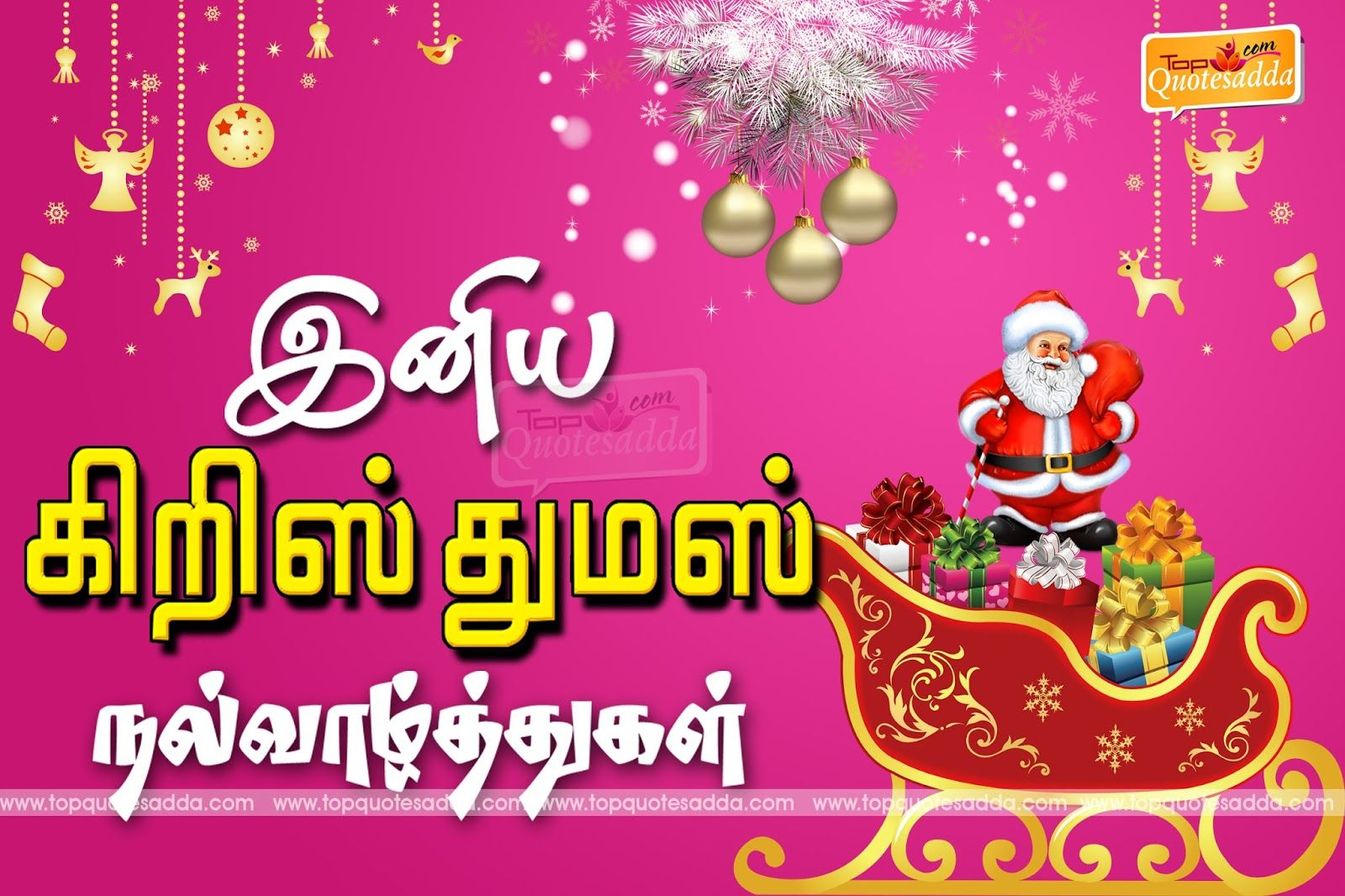 Happy christmas tamil quotes happy christmas tamil quotes sayings happy christmas tamil quotes happy christmas tamil quotes sayings happy christmas tamil quotes sms happy christmas kristyandbryce Choice Image