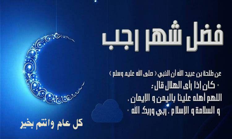 صور فضل شهر رجب Greetings Weather