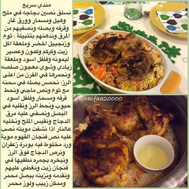 مندي عالسريع نكهه لذيذه طبخته قبل كم يوم عالغدا Haifaa20000 Cooking Recipes Food Receipes Food Preparation