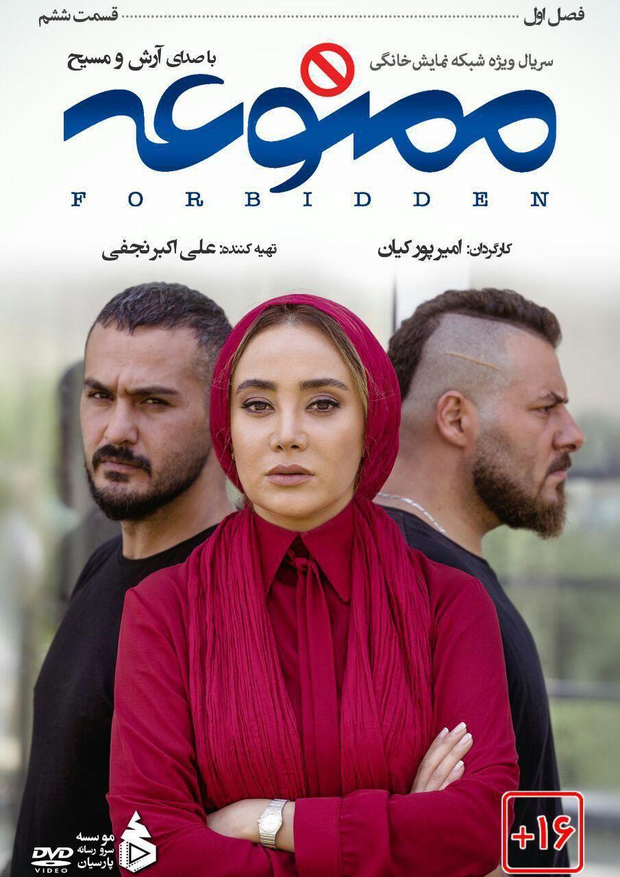 قسمت ششم سریال ممنوعه Persian People Movies Movie Posters