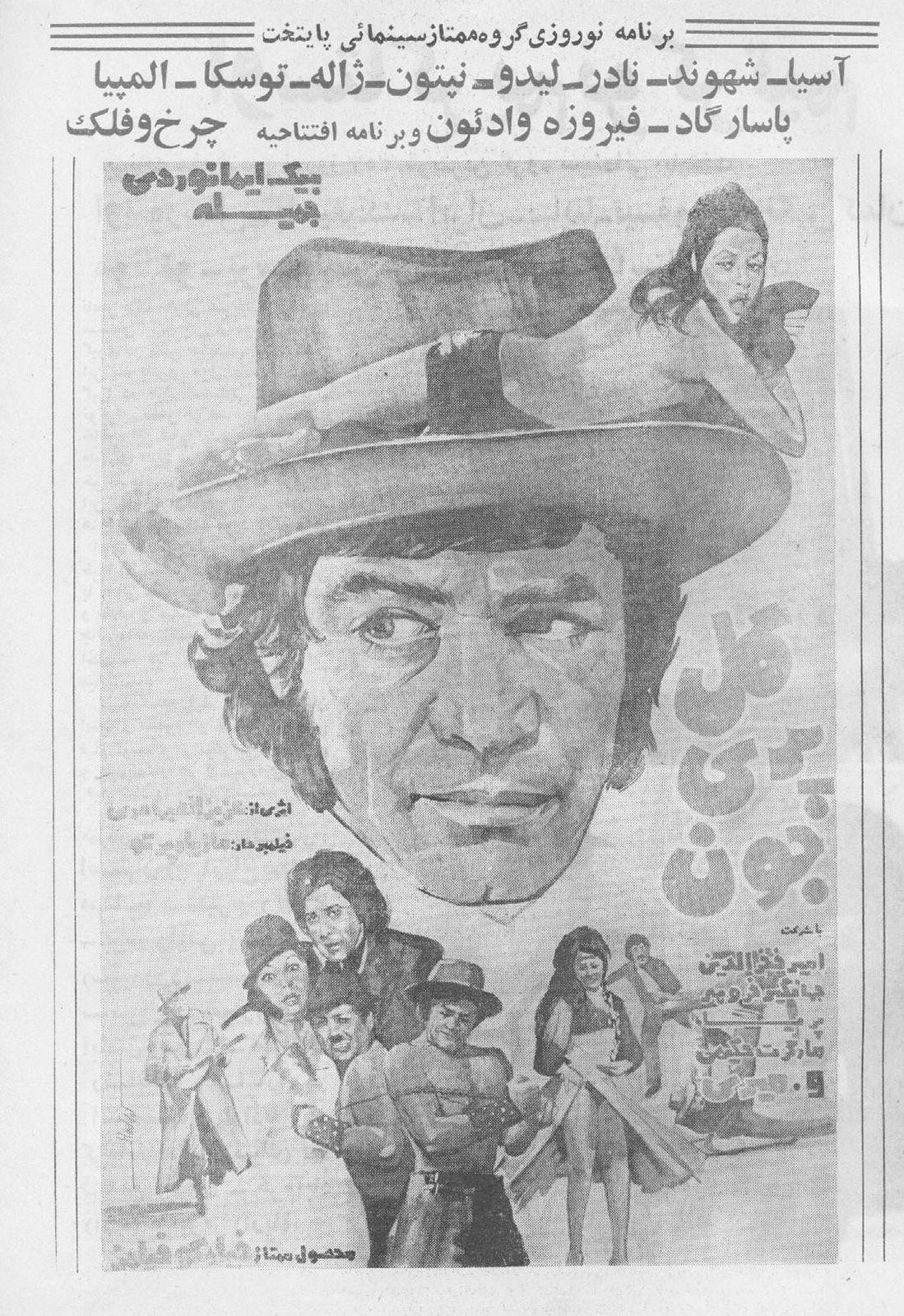 پوستر سیاه و سفید فیلم گل پری جون صفحه ۱۹ مجله اطلاعات دختران و پسران شماره ٧٩٢ ۲۶ اسفند ۱۳۵۲ Iranian Actors Cinema Actors