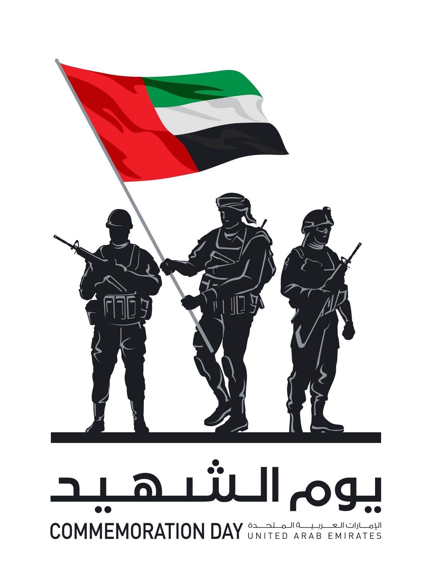 يوم الشهيد عزكم عزنا الإمارات العراق Martyrs Day Uae National Day Commemoration