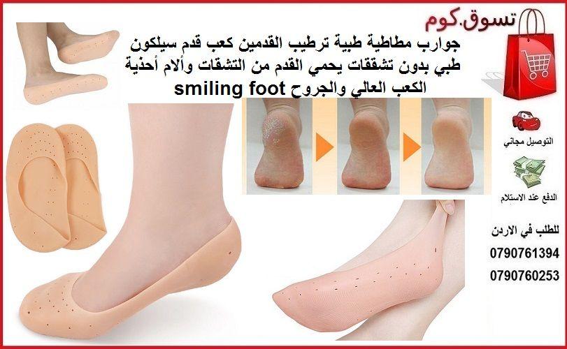 جوارب مطاطية طبية ترطيب القدمين كعب قدم سيلكون طبي بدون تشققات يحمي القدم من التشقات وألام أحذية الكعب العالي والجروح Smiling Foot مع اقدام السيليكون التي ت Feet