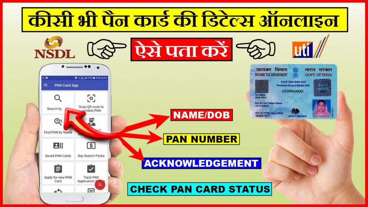 10 Design Pan Card Track By Name And Date Of Birth