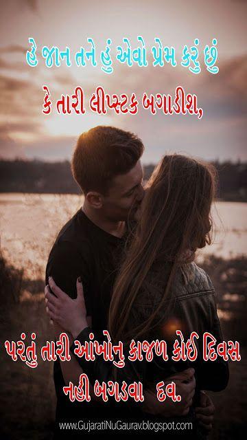 Lipstick Nai Bagadva Dav Gujarati Quote Quotes Quotes Picture