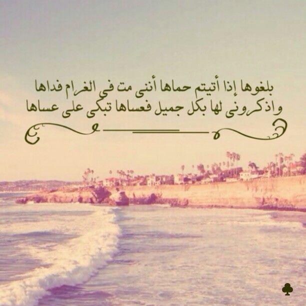 بشارة الخوري الاخطل الصغير Poems Beautiful Arabic Quotes Poems