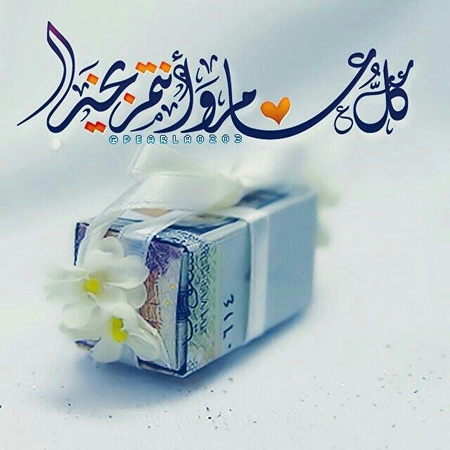 عيد مبارك Ramadan Greetings Eid Greetings Happy Eid Mubarak