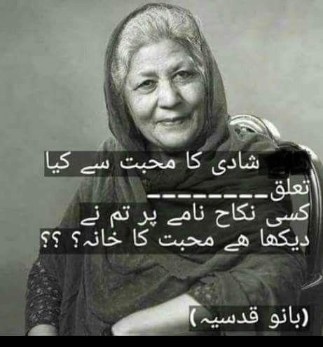 Bano qudsia marriage pinterest urdu poetry deep for Bano qudsia sayings