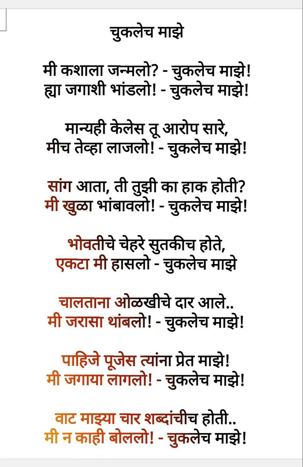 Suresh Bhat Kavita Marathi Poems Marathi Quotes Poems Beautiful