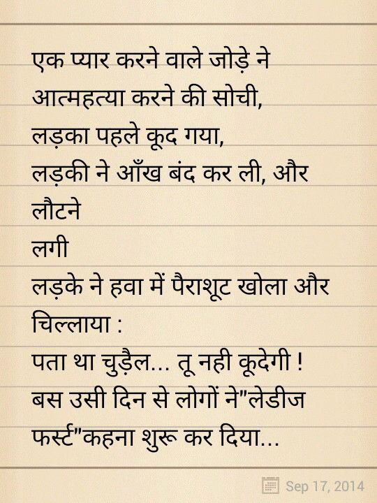 Jokes Hindi Jokes Quotes Funny Jokes In Hindi Funny Thoughts