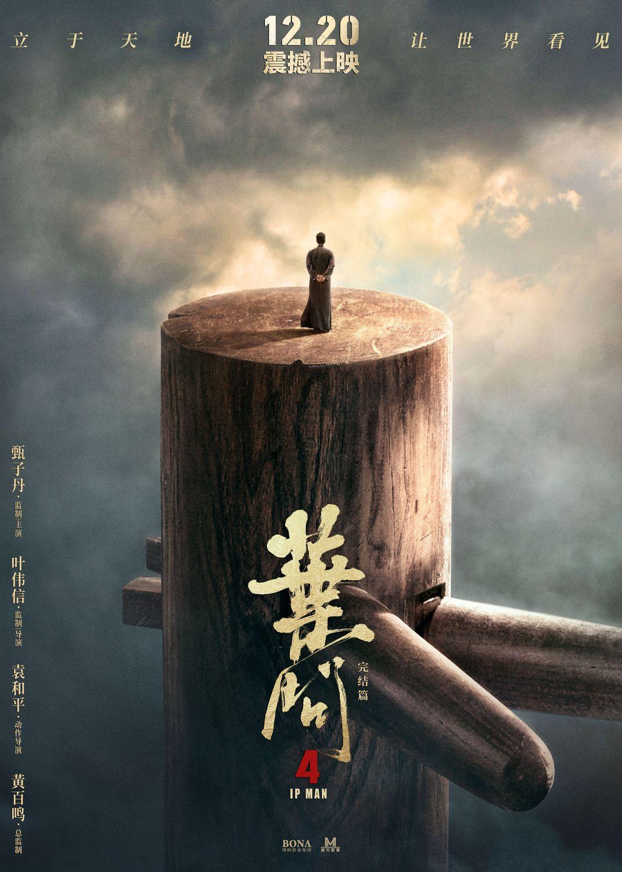 New Poster For Ip Man 4 Starring Donnie Yen Scott Adkins And Danny Chanhttps I Redd It Bpfj49h0rn241 Jpg Ip Man Ip Man 4 Ip Man Movie
