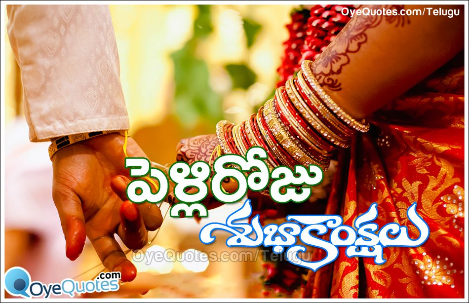 Pelli Roju Subhakankshalu Happy Wedding Anniversary Quotes In