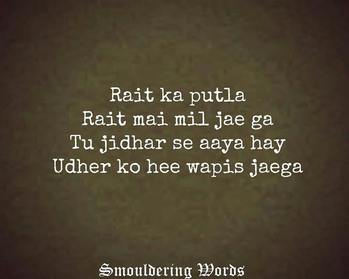 Awesome | poetry | Urdu poetry, Urdu shayari in english, Poetry