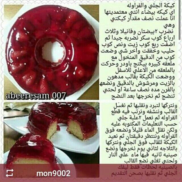 كيكة الجيلي Arabic Food Jelly Cake Food