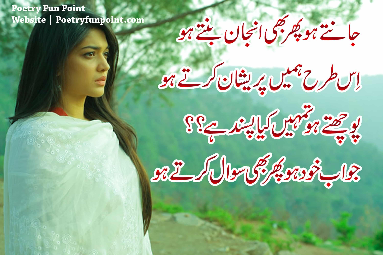Love poetry sad poetry urdu shayari two line poetry 4 line love poetry sad poetry urdu shayari two line poetry 4 line poetry thecheapjerseys Choice Image