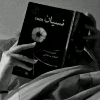 رمزيات من لستتي رمزيات كشخه رمزيات متجدده كل يوم رمزيات جديده الصفحة 10 Arabic Love Quotes Words Arabic Words