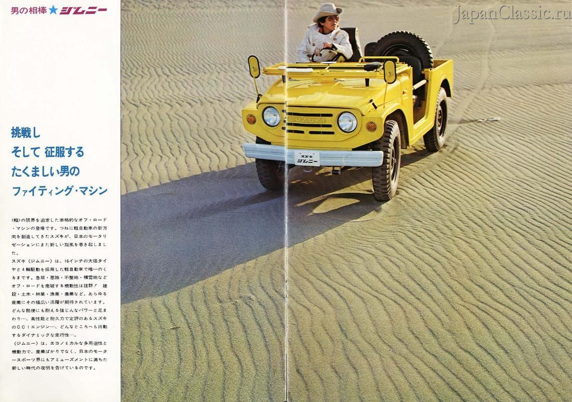 Suzuki Jimny 1969 Lj10 Suzuki Jimny Suzuki Car