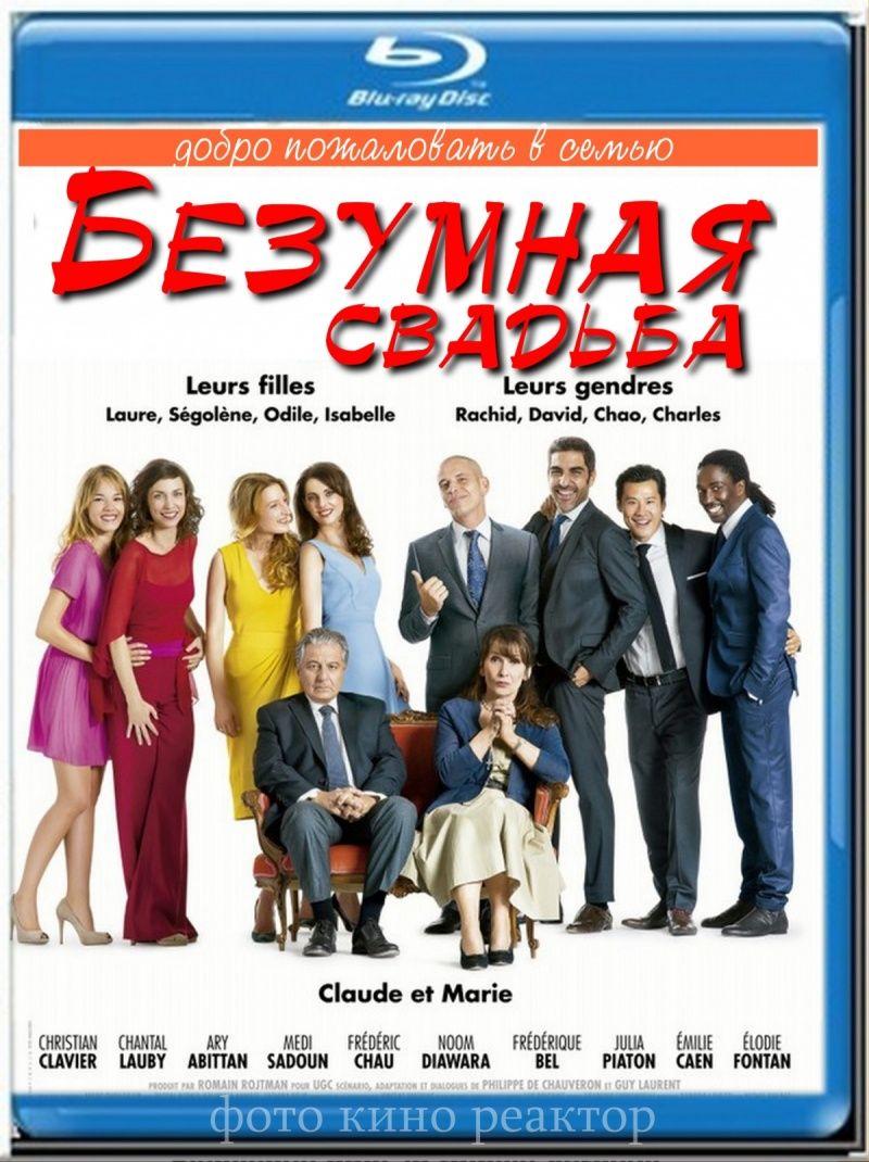 топ 10 комедий франции 2 часть самые смешные французские