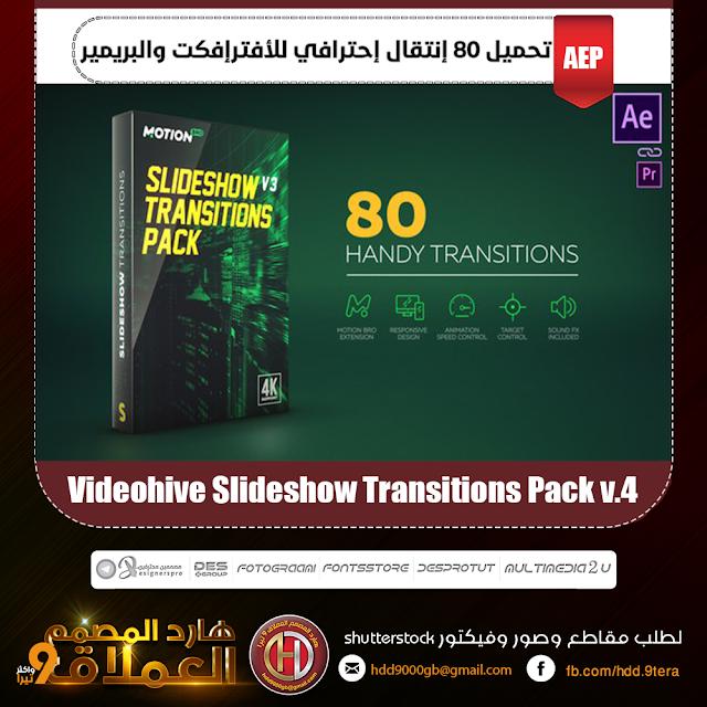 تحميل 80 إنتقال إحترافي للأفترإفكت Videohive Slideshow Transitions Pack V 4 After E Corporate Business Card Design Business Card Design Corporate Business Card