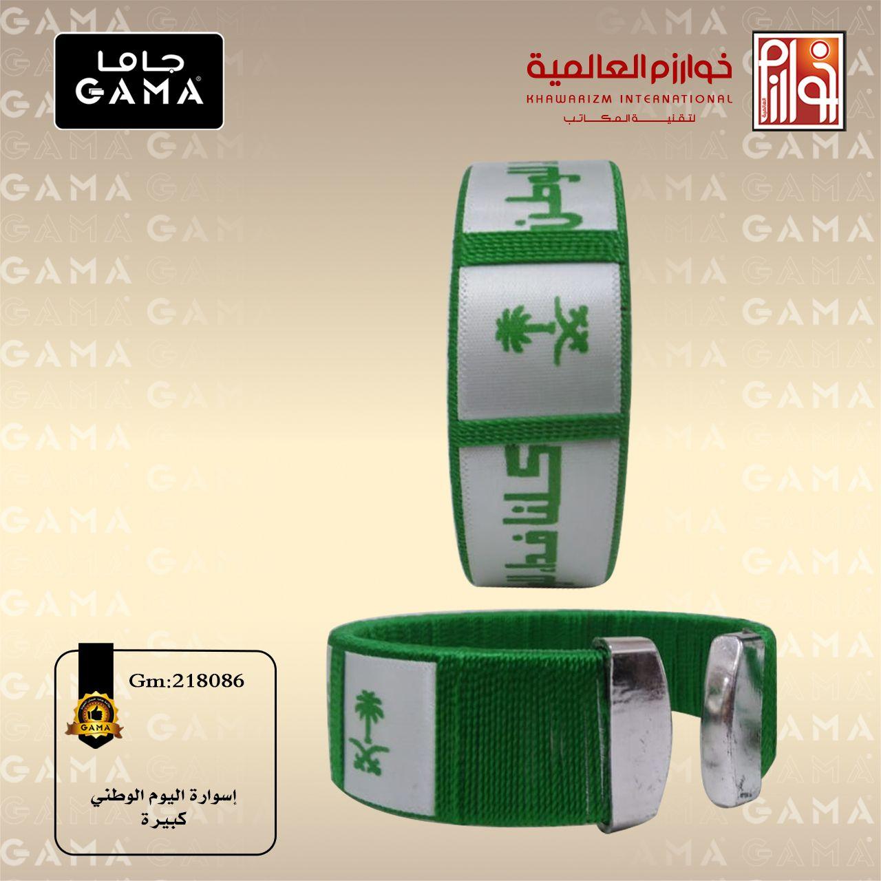 اسوارة اليوم الوطني السعودي Samsung Gear Fit Samsung Gear Stationery