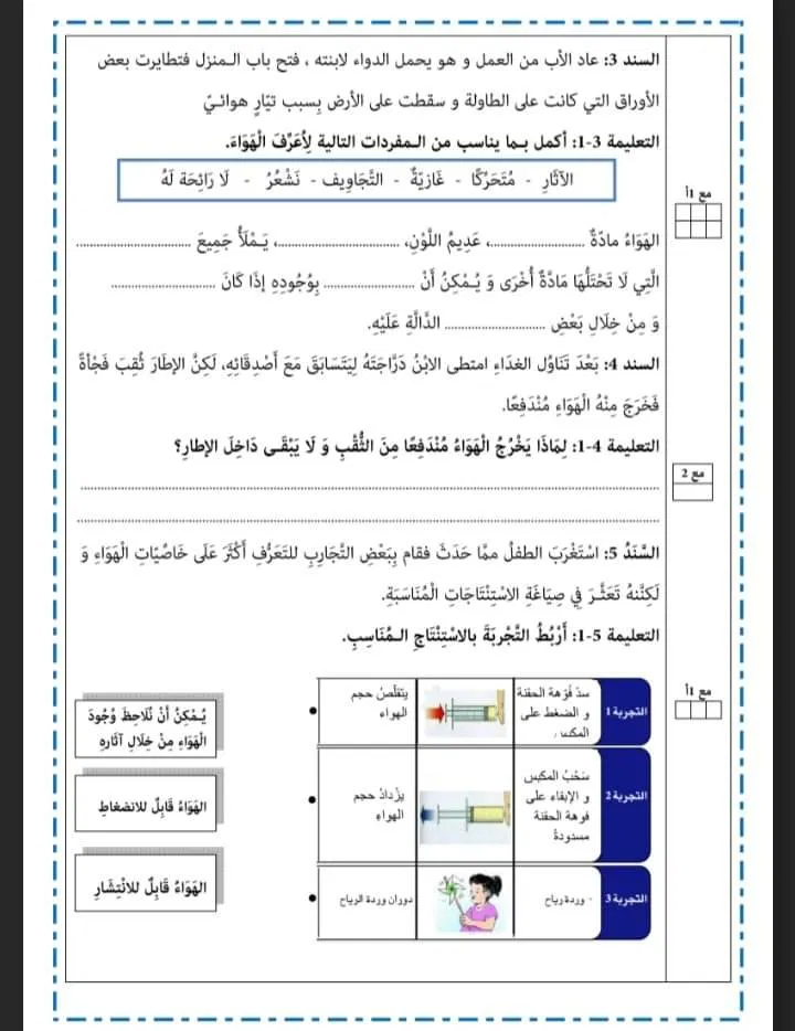 نموذج لامتحان الثلاثي الأول ايقاظ علمي سنة رابعة حسب البرنامج المخفف المدرسة التونسية Tn Scolaire Bullet Journal Journal Internet