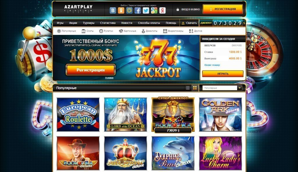 casino azart play зеркало сайта