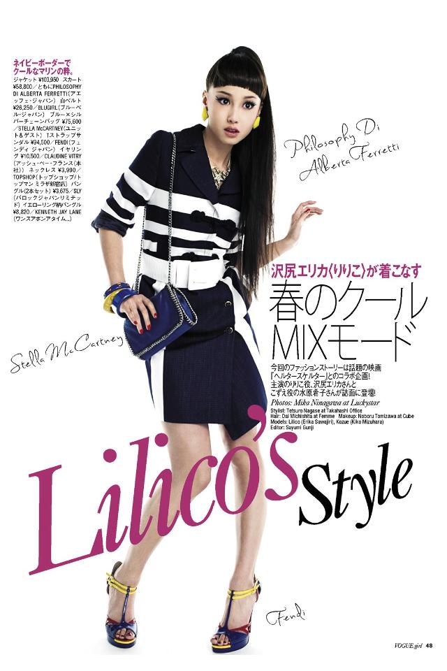 bdb181a64505 Sawajiri Erika (沢尻エリカ) for Vogue girl x ヘルタースケルター ...