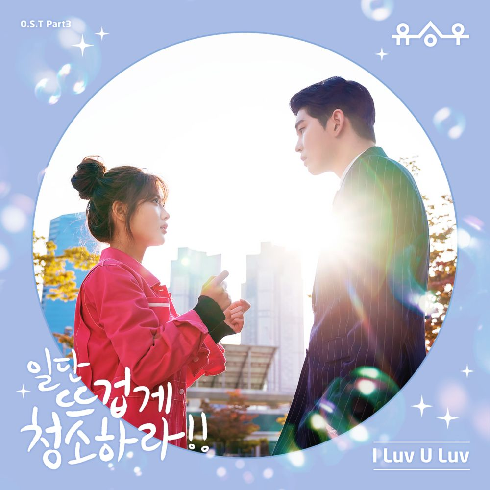Yu Seungwoo Clean With Passion For Now Ost Part 3 Album Cover Ost Korean Drama Movies Passion