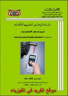 كتاب أجهزة قياس السرعة Pdf