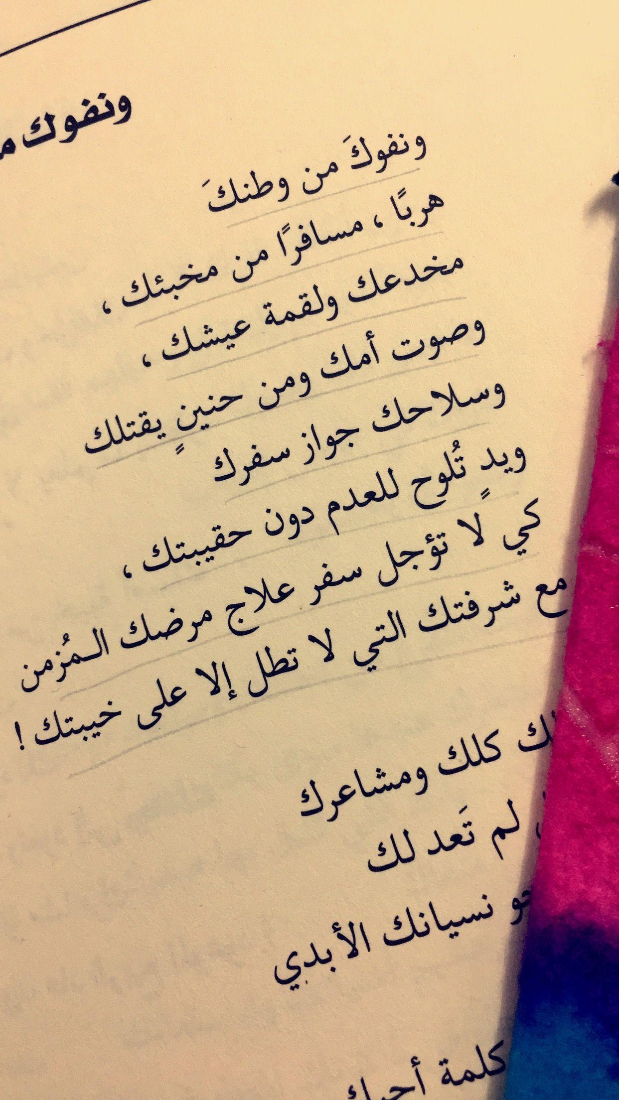 اقتباسات قل وداعا Calligraphy Arabic Calligraphy