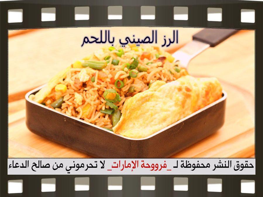 الرز الصيني بالخضار واللحم بالصور Recipes With Beef And Vegetables Vegetable Recipes Recipes