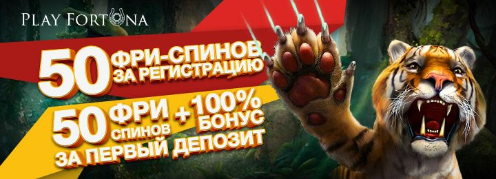 play fortuna 50 бесплатных вращений
