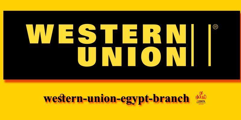 فروع ويسترن يونيون في القاهرة Western Union مع شروط التقديم في البنك العربي الأفريقي Tech Company Logos Company Logo Egypt