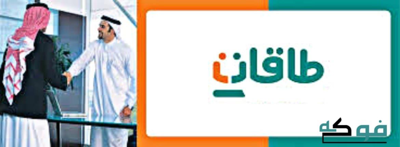 شرح التسجيل في طاقات كامل حافز طاقات البحث عن عمل 2020 2021 Taqat Tech Company Logos Company Logo Job Search